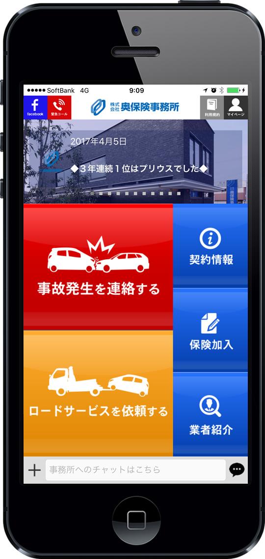 奥保険アプリ