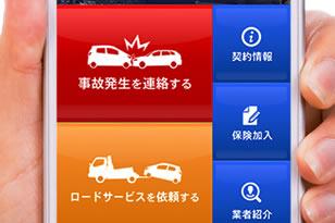 奥保険事務所アプリ